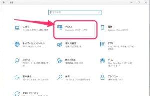Windows10タッチパッド操作 設定画面