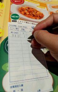 サイゼリヤ間食で行く 書いて注文
