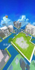 REV WORLDS タイトル画面