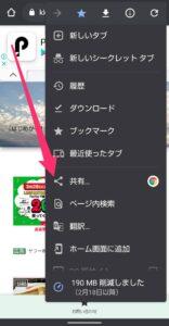 Chrome サイト共有 スマホ版