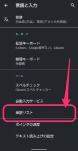 Android辞書登録 単語リスト