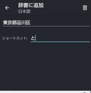 Android辞書登録 ショートカット
