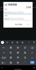 Android辞書登録 開く