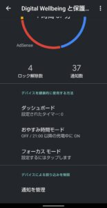 Android フォーカスモード ロック解除数