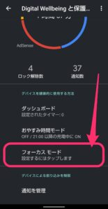 Android フォーカスモード 起動
