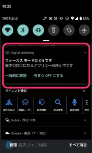 Android フォーカスモード 通知
