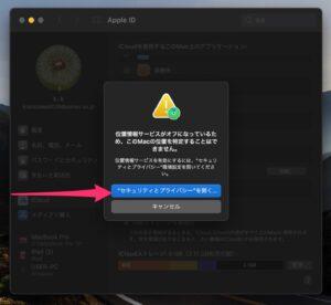 Mac探すの設定 セキュリティとプライバシー