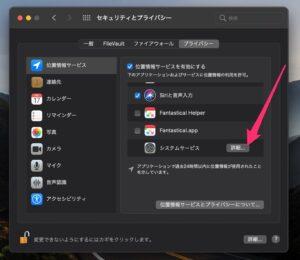 Mac探すの設定 システムサービス