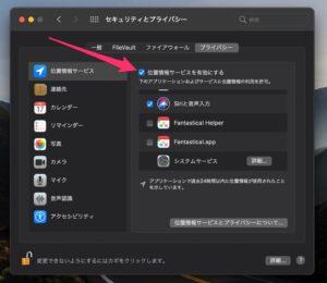 Mac探すの設定 位置情報サービスを有効