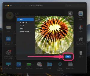 Apple ID macで編集 画像変更完了