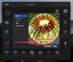 Apple ID macで編集 現在