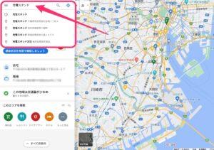 Google map 充電スタンド 入力