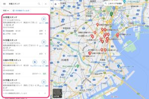 Google map 充電スタンド 結果一覧