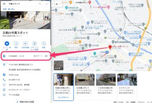 Google map 充電スタンド 空き