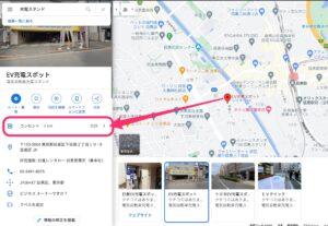 Google map 充電スタンド 数や出力