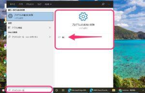 Windows 10 アプリアンインストール コルタナ