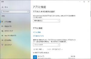 Windows 10 アプリアンインストール アプリと機能