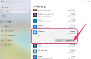 Windows 10 アプリアンインストール 開始