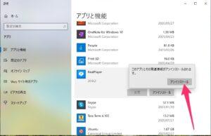 Windows 10 アプリアンインストール クリック