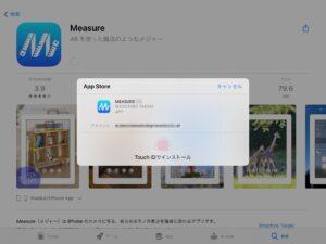 iPad Measure 認証