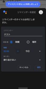 Googleアプリ リマインダー 内容をセット
