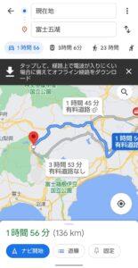 Goolgeマップ 経路オフラインダウンロード 目的地