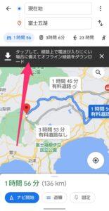 Goolgeマップ 経路オフラインダウンロード 検索結果
