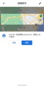 Goolgeマップ 経路オフラインダウンロード 開く