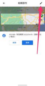 Goolgeマップ 経路オフラインダウンロード 編集