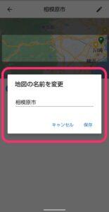 Goolgeマップ 経路オフラインダウンロード 保存