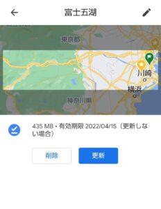 Goolgeマップ 経路オフラインダウンロード 名称変更