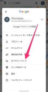 Goolgeマップ 経路オフラインダウンロード オフラインマップ