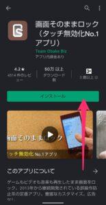 Android 画面そのままロックアプリ インストール