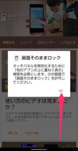 Android 画面そのままロックアプリ まず設定