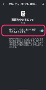 Android 画面そのままロックアプリ 設定有効