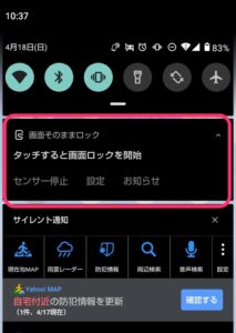 Android 画面そのままロックアプリ 表示画面