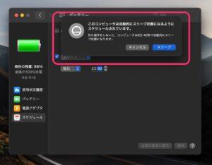 Mac バッテリー スケジュール機能 スリープ中