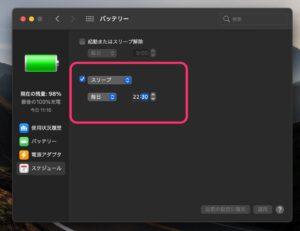 Mac バッテリー スケジュール機能 設定完了