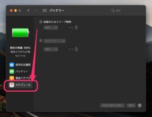 Mac バッテリー スケジュール機能 開く