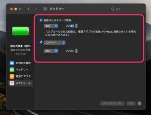 Mac バッテリー スケジュール機能 起動設定