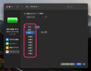 Mac バッテリー スケジュール機能 繰り返し