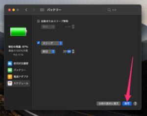 Mac バッテリー スケジュール機能 適用
