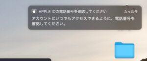 Apple ID 2ファクタ認証 電話番号 お知らせ2
