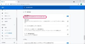 PC版Chromeの自動文字起こし 音声ファイルダウンロード
