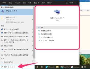 Windowsスクリーンキーボード 起動2
