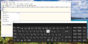 Windowsスクリーンキーボード 日本語入力可能