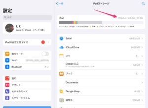 iPad Amazon Prime Video動画ダウンロード 設定