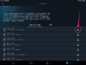 iPad Amazon Prime Video動画ダウンロード ↓矢印アイコン
