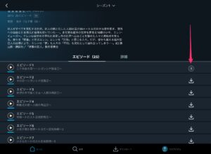 iPad Amazon Prime Video動画ダウンロード ダウンロード中