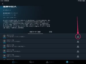 iPad Amazon Prime Video動画ダウンロード 完了